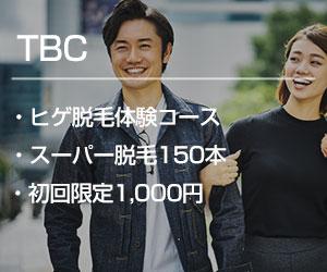 メンズTBCをお試し体験できるキャンペーン